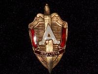 знак ФСБ 20 лет группе спецназа Альфа (копия)
