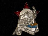 знак Героям январских событий 1918 года на Юго-Западной железной дороге 1927 г. (копия)
