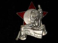 знак Героям январских событий 1918 года на заводе Большевик 1927 г. (копия)
