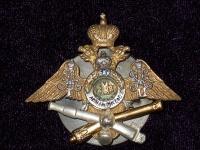 знак Михайловского артиллерийского училища (копия)