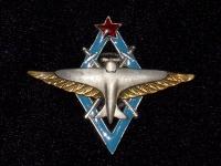 знак Летчик военных авиационных училищ ВВС РККА (с отличием) (копия)