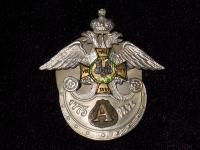 знак Лейб-гвардии Атаманского полка (копия)