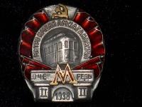 знак Метро им. Кагановича 1938 г. (2-я очередь) (копия)