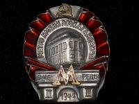 знак Метро им. Кагановича 1944 г. (3-я очередь) (копия)