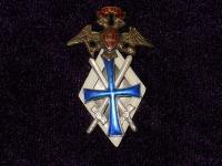 знак об окончании 5 Киевской школы прапорщиков пехоты (копия)