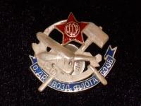 знак ОДВФ Северо-западной области 1923 -25 гг. (копия)