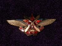 знак ОДВФ СССР (копия)