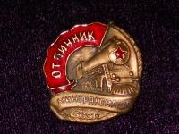 знак Отличник Минтрансмаша СССР, 1946 – 54гг. (копия)