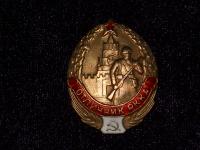 знак Отличник РККА, 1939 – 41 гг. (копия)