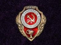 знак Отличник санитарной службы (копия)