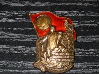 знак Отличник социалистического соревнования угольной промышленности (копия)