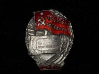 знак Отличника Госбанка СССР (копия)
