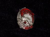 знак Отличнику дальстроевцу СССР ГУСДС НКВД (копия)