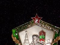 знак Отличный пограничник (КГБ) (копия)
