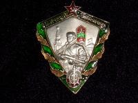 знак Отличный пограничник (МГБ) (копия)