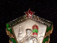 знак Отличный пограничник (НКВД) (копия)