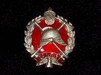 знак Отличный пожарник ОГПУ РСФСР (копия)