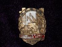 знак Отличный шофер СССР М.С.П.Т.И. (копия)