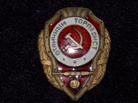 знак «Отличный торпедист». Указ от 21.05.42 г. (копия)