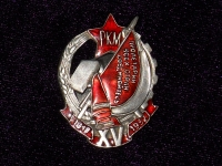 знак Почетный работник РКМ (XV лет РКМ) Тип 1. 1932 -33 гг. (копия)