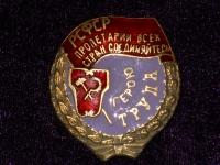 знак Республиканский Герой Труда (копия)