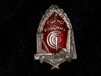 знак Союз горнорабочих СССР 20-е гг. (копия)