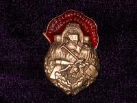 знак Союз сельскохозяйственных и лесных рабочих 1926-1931 гг. (копия)