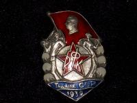 знак строителя Большого Ферганского канала, 1939 г. «ЛМД». «Уз ССР» (копия)