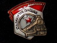 знак Ударнику Сталинского призыва (копия)