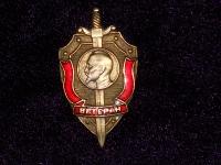 знак ветеран ВЧК (копия)