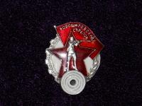 знак Ворошиловский стрелок (малый размер) 1930гг. (копия)