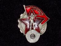 знак Ворошиловский стрелок I ступени, 1932-34 гг. (копия)