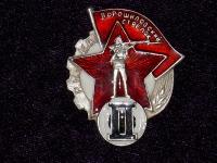 знак Ворошиловский стрелок II ступени, с 1934г. (копия)