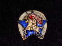 знак Ворошиловский всадник Тип 1. 1936-39 гг. (копия)