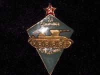 знак За отличное вождение боевых машин автобронетанковых войск (копия)