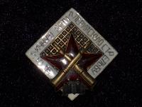 знак «За отличную артиллерийскую подготовку» (вариант 1) (копия)