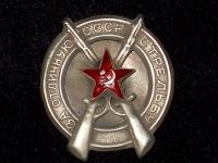знак За отличную стрельбу СССР 1928 года (копия)