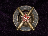 знак За Отличную Стрельбу СССР 20-е гг. (копия)